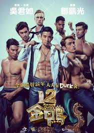 Watch Movie 12 Golden Ducks