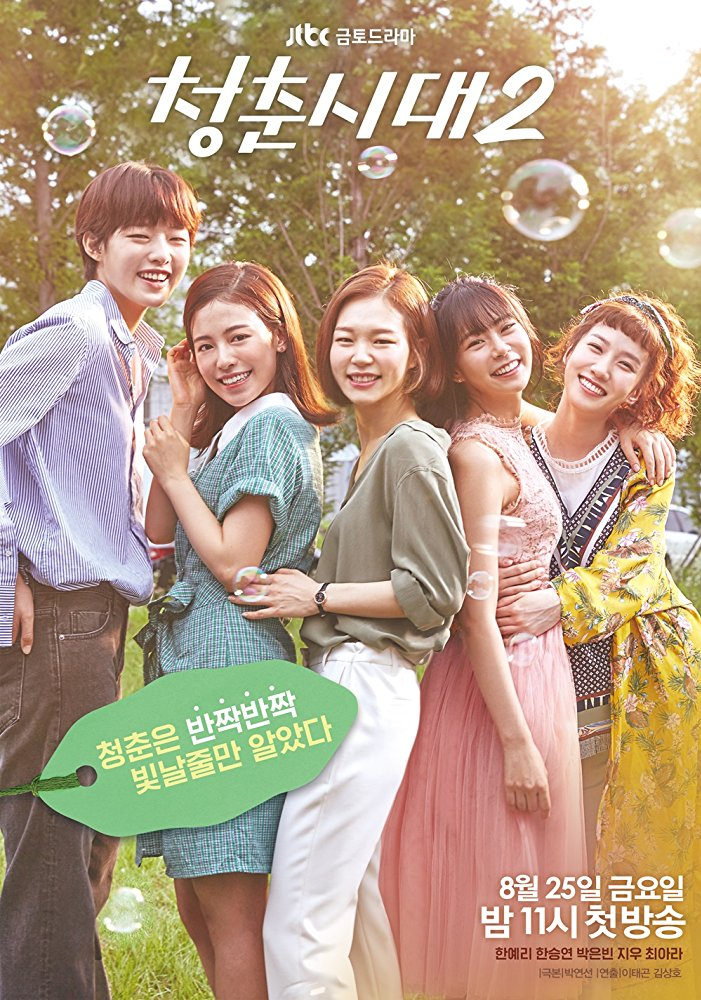 Watch Movie Age of Youth 2