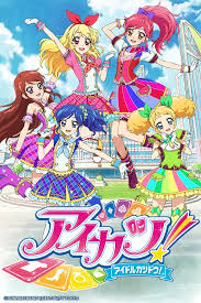 Watch Movie Aikatsu! 2