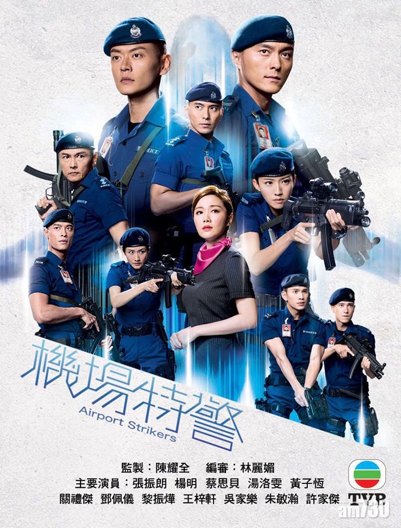 Watch Movie Airport Strikers - Season 1