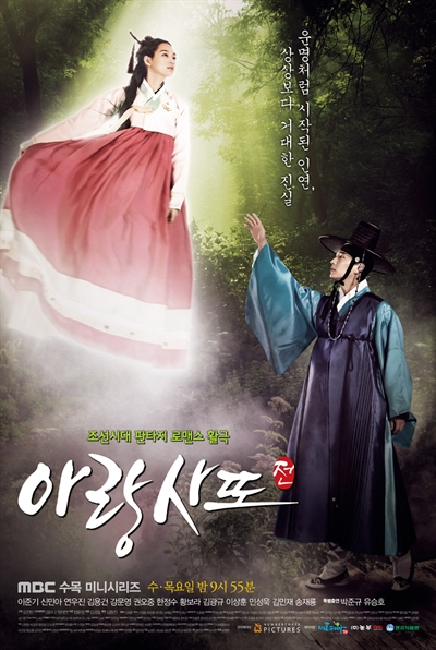 Watch Movie Arang and the Magistrate
