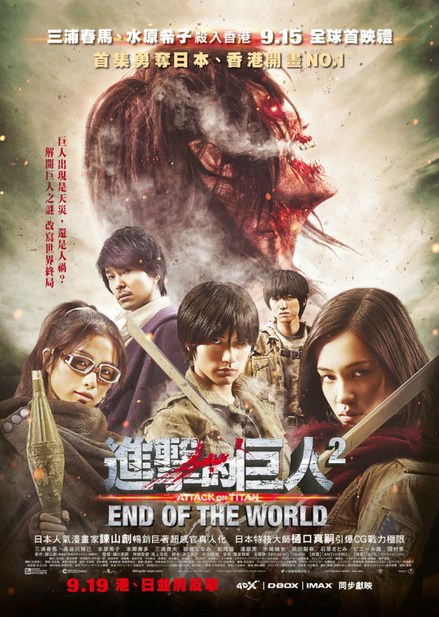 Watch Movie Attack On Titan Part 2: End of the World