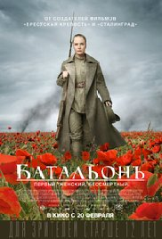 Watch Movie Batalon