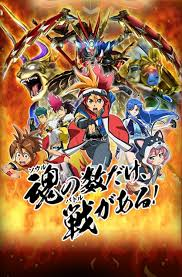 Watch Movie Battle Spirits: Burning Soul
