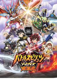 Watch Movie Battle Spirits: Sword Eyes
