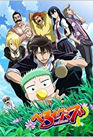 Watch Movie Beelzebub