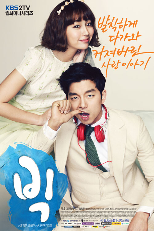 Watch Movie Big (Korean Drama)