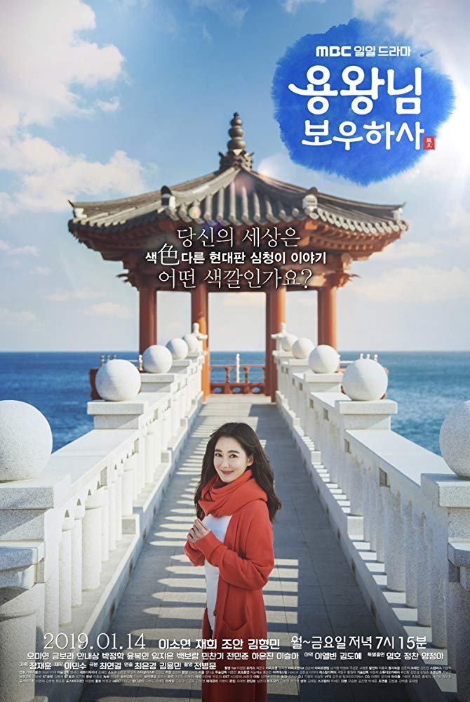 Watch Movie Blessing of the Sea
