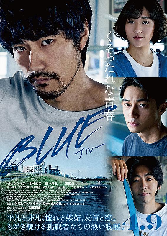 Watch Movie Blue (2021)