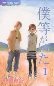 Watch Movie Bokura ga Ita