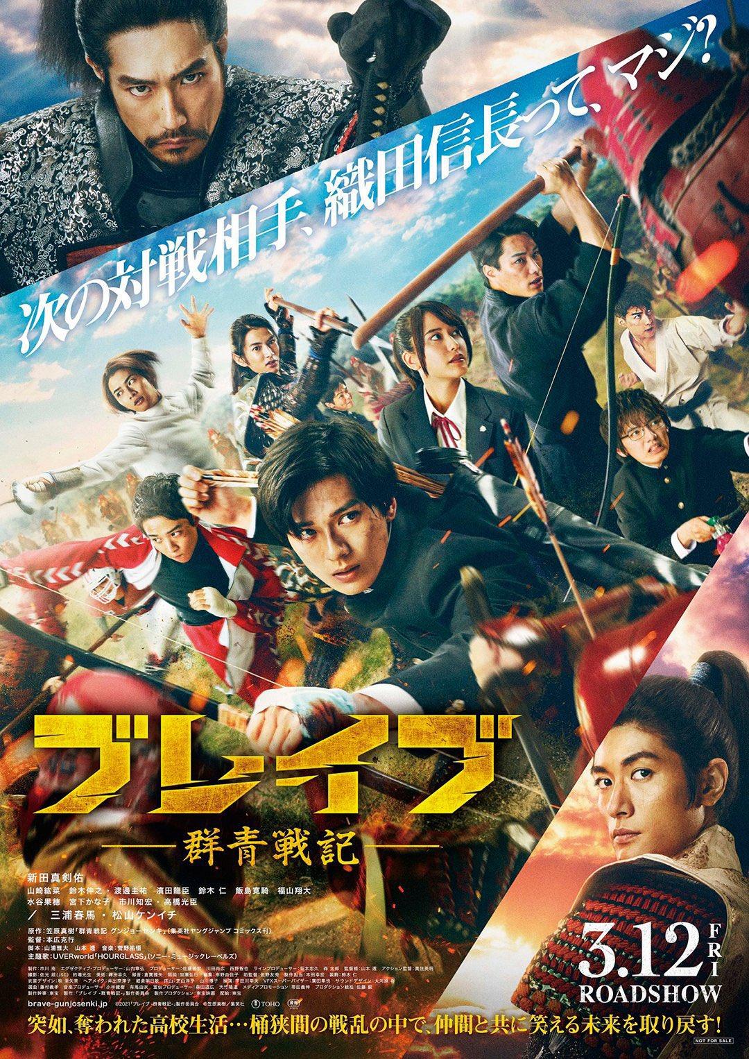 Watch Movie Brave: Gunjyo Senki