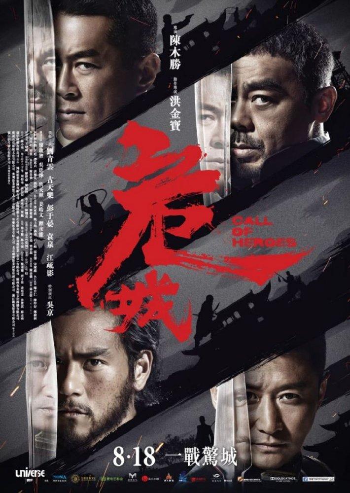 Watch Movie Call of Heroes