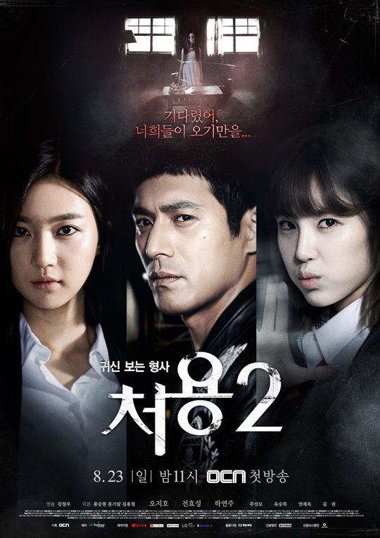 Watch Movie Cheo Yong 2