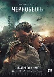 Watch Movie Chernobyl: Abyss