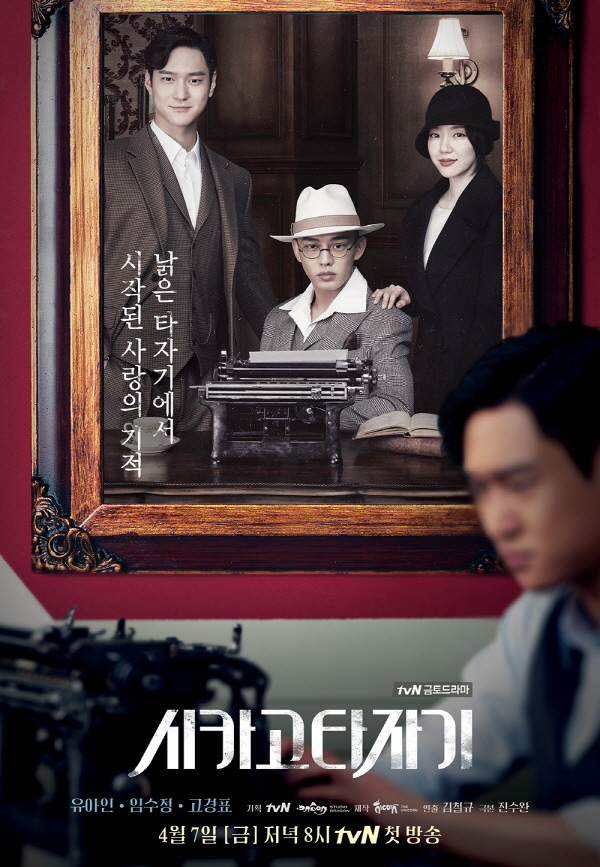 Watch Movie Chicago Typewriter