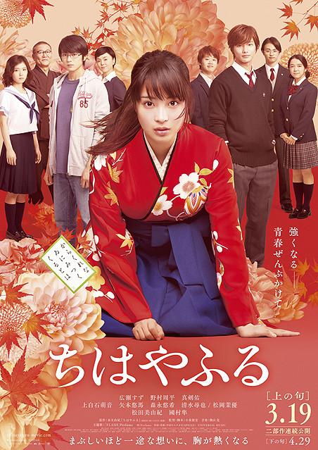 Watch Movie Chihayafuru Part 1 2016