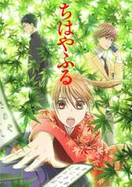 Watch Movie chihayafuru