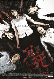 Watch Movie Death Bell 2: Bloody Camp