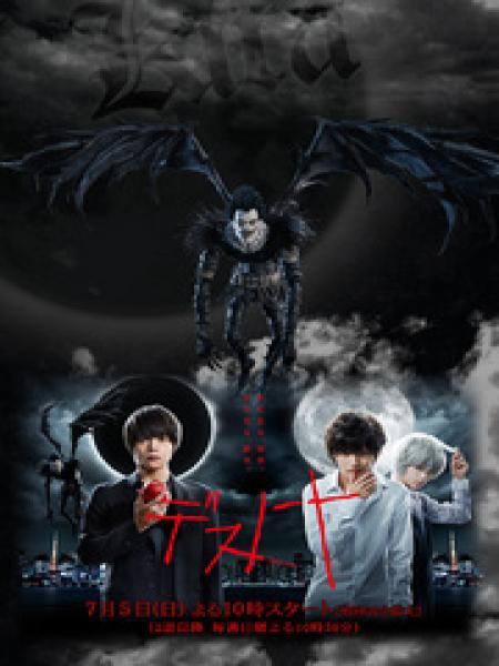 Watch Movie Death Note