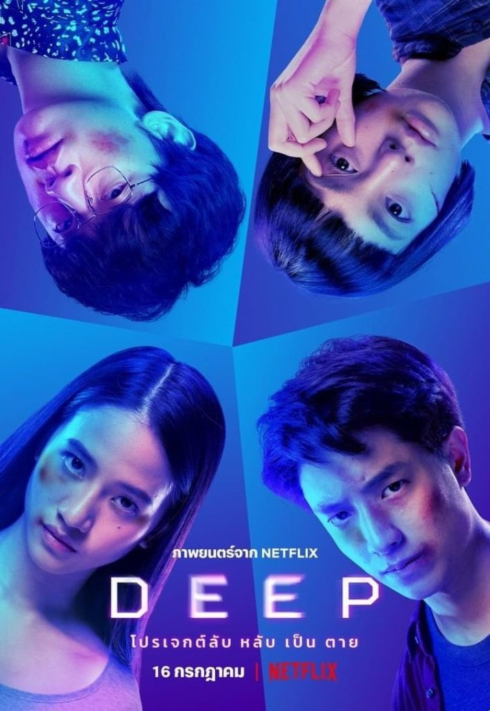 Watch Movie Deep (2021)