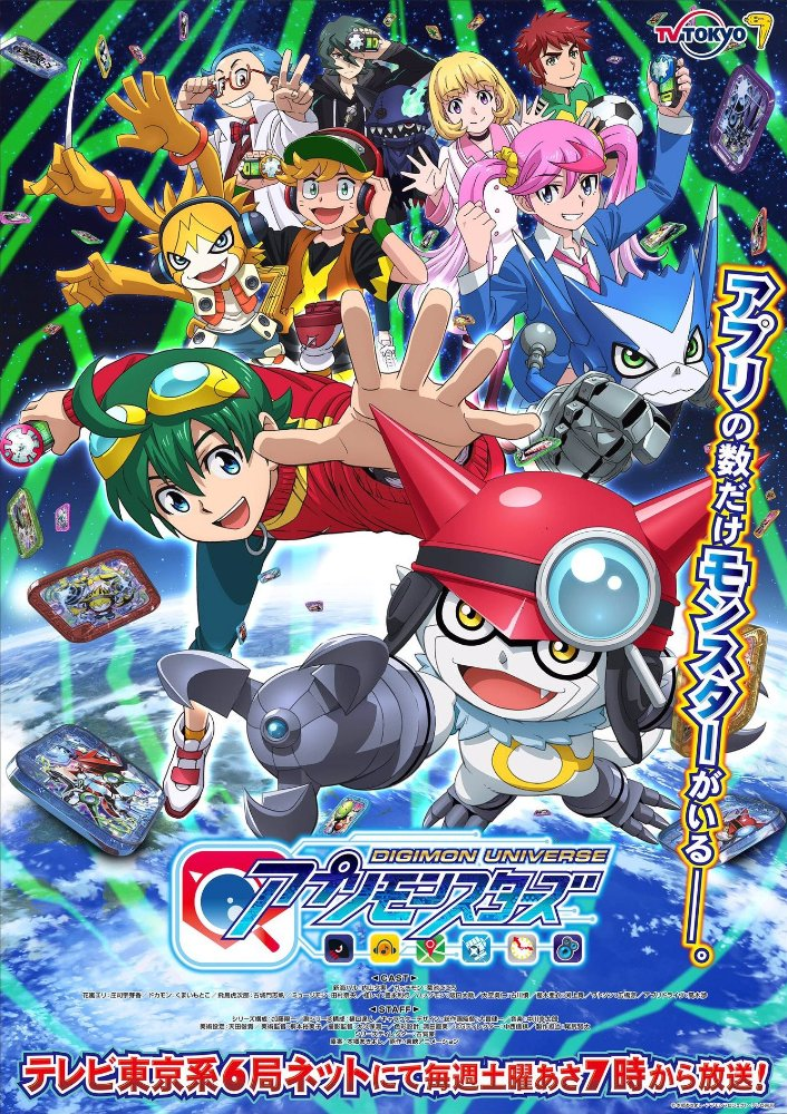 Watch Movie Digimon Universe: Appli Monsters