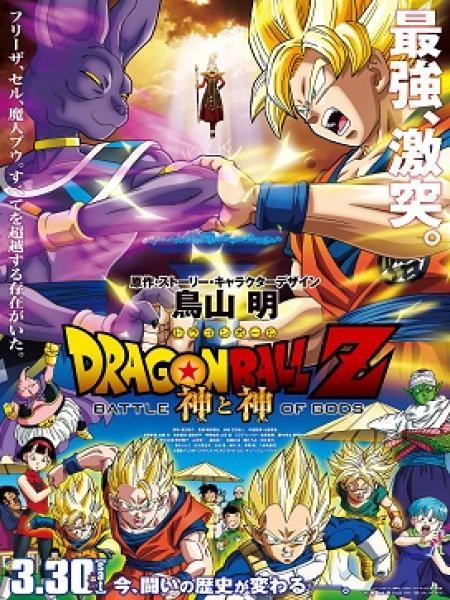 Watch Movie Dragon Ball Z: Battle Of Gods