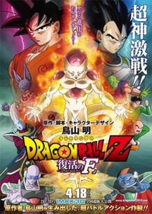 Watch Movie Dragon Ball Z Resurrection F (english Dub)