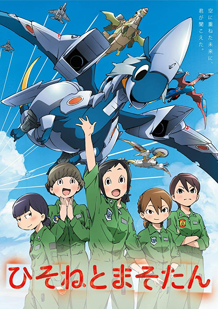 Watch Movie Dragon Pilot: Hisone and Masotan - Season 1
