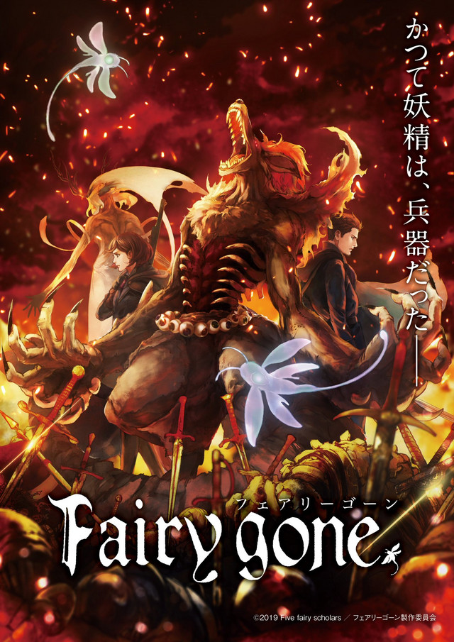 Watch Movie Fairy gone - Season 1