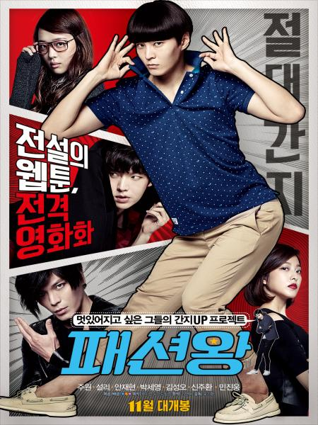 Watch Movie Fashion King