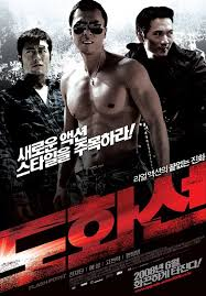 Watch Movie Flash Point