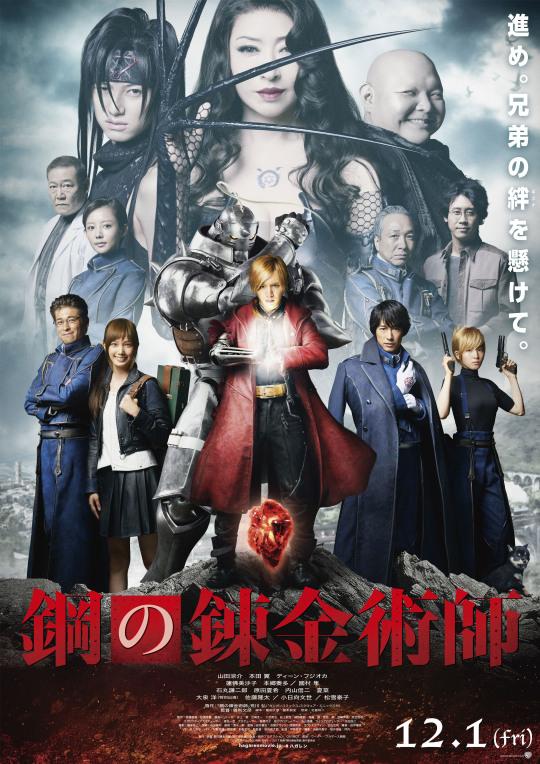 Watch Movie Fullmetal Alchemist