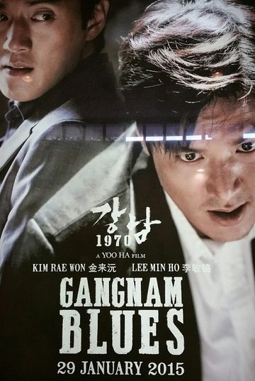 Watch Movie Gangnam Blues