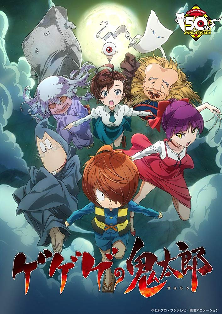 Watch Movie GeGeGe no Kitaro (2018) - Season 1