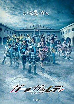 Watch Movie Girl Gun Lady - Season 1