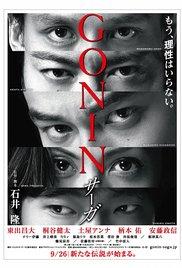 Watch Movie Gonin Saga