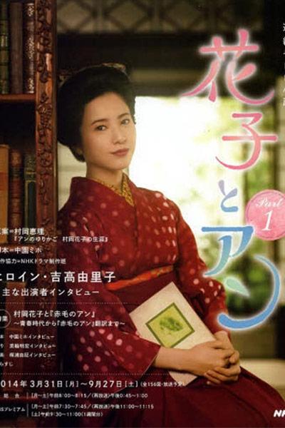 Watch Movie Hanako to Anne