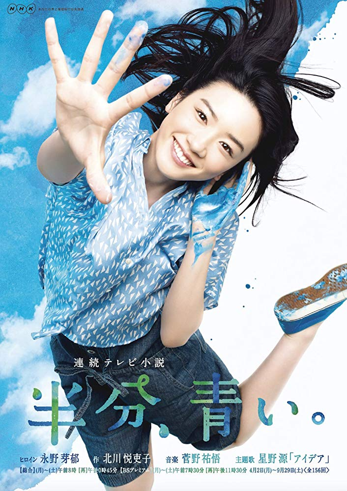Watch Movie Hanbun, Aoi. Week