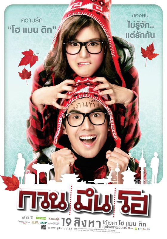 Watch Movie Hello Stranger