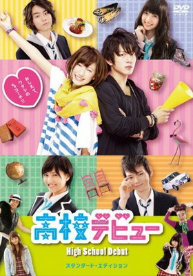 Watch Movie High School Debut
