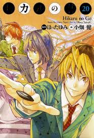 Watch Movie Hikaru no Go