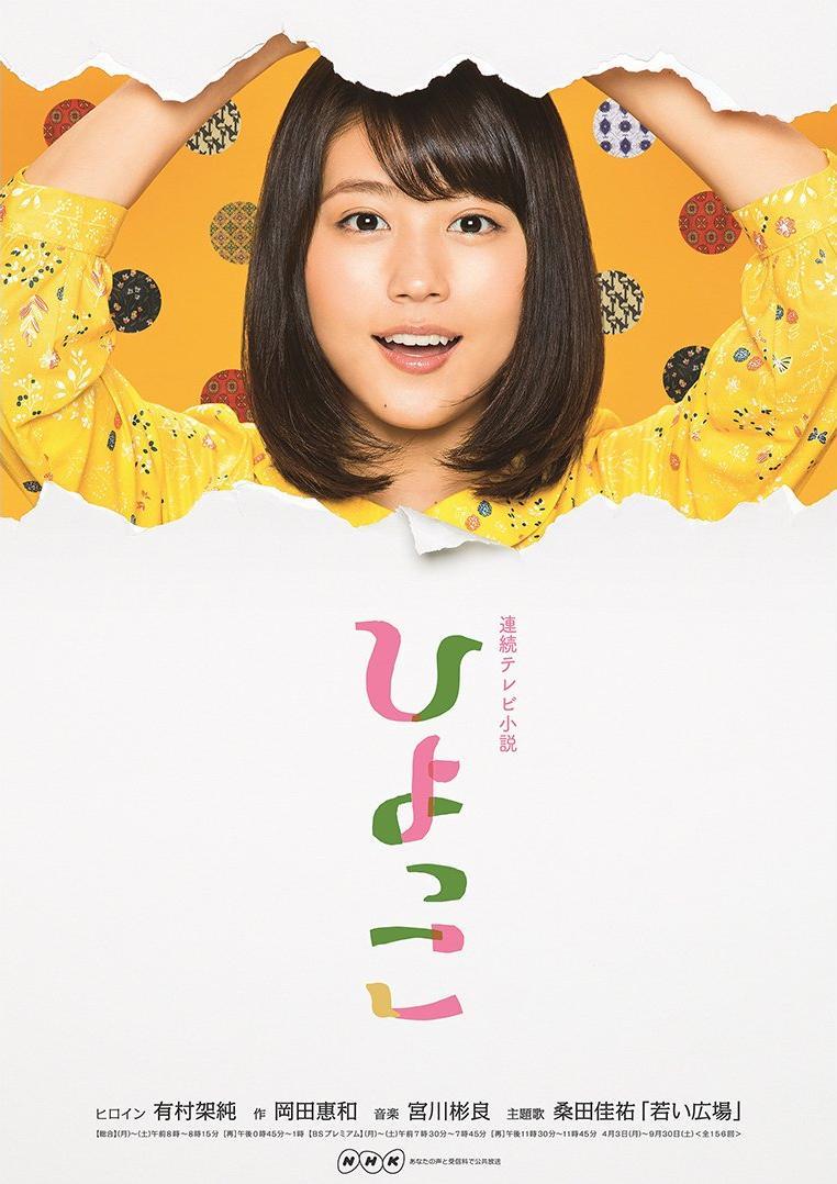 Watch Movie Hiyokko Week
