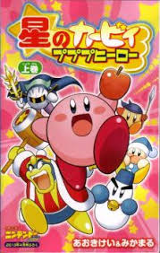 Watch Movie Hoshi no Kirby