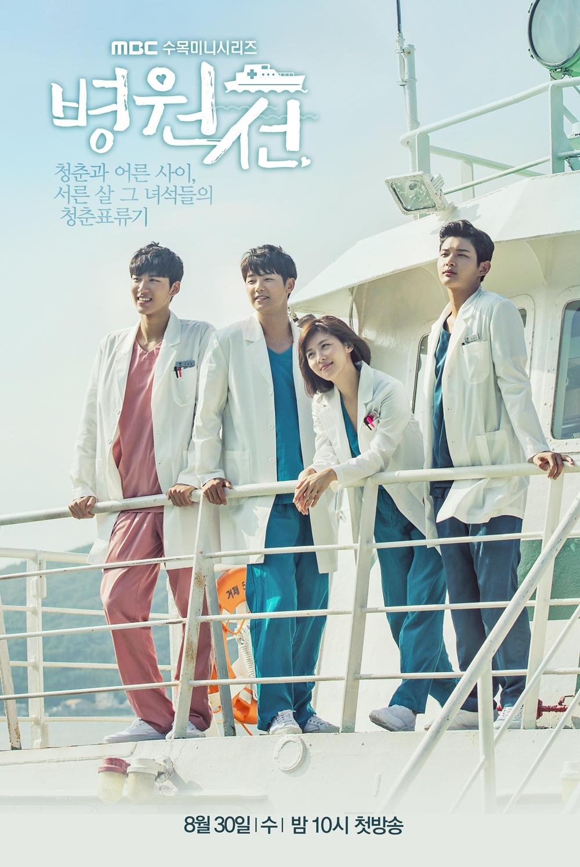 Watch Movie Hospital Ship