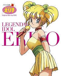 Watch Movie Idol Densetsu Eriko