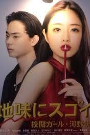 Watch Movie Individualist Ms. Ji-Young