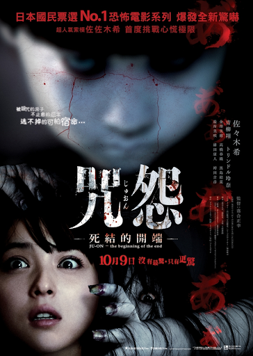 Watch Movie Ju-on: The Beginning Of The End