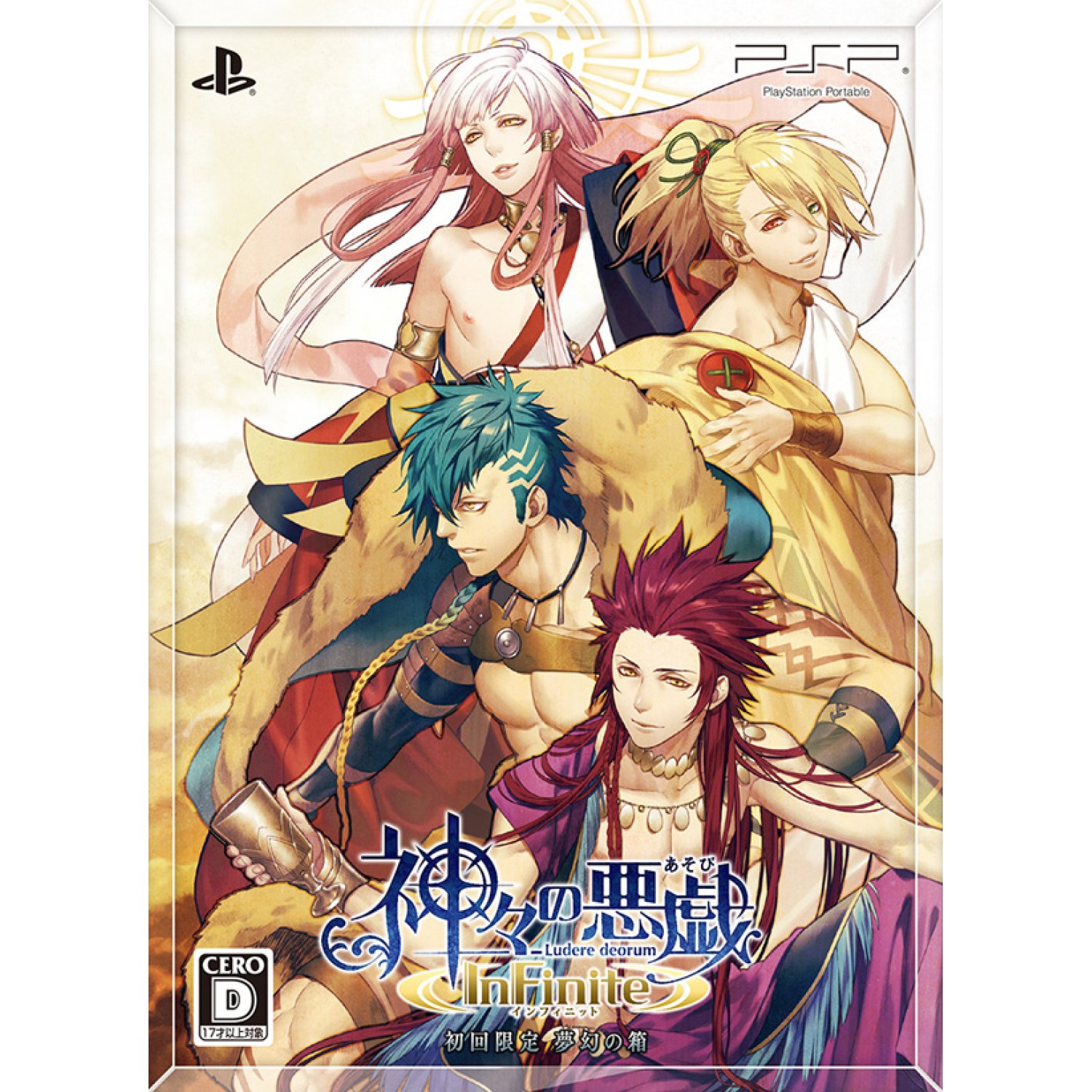 Watch Movie KAMIGAMI NO ASOBI