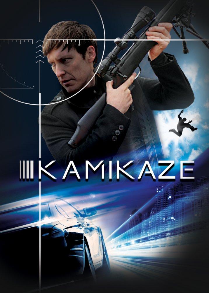 Watch Movie Kamikaze (2016)