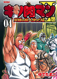 Watch Movie Kinnikuman II Sei